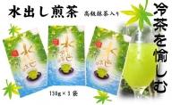 水出し煎茶(高級抹茶入り)(130g×3袋)