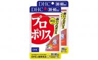 DHCプロポリス 30日分2個セット
