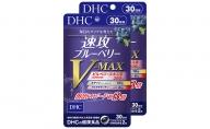DHC速攻ブルーベリー V-MAX 30日分2個セット