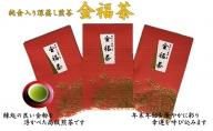 ふくろい茶 金福茶詰合せ(1)
