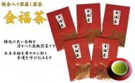 ふくろい茶 金福茶詰合せ(2)