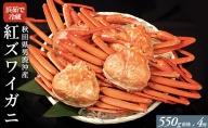 男鹿沖産紅ズワイガニ550g前後×4匹【男鹿なび】