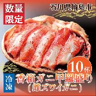 【数量限定】香箱ガニ甲羅盛り(雌ズワイガニ、10杯、冷凍)