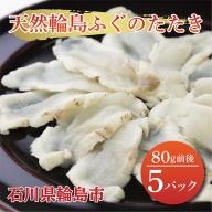 天然輪島ふぐのたたき(5パック)