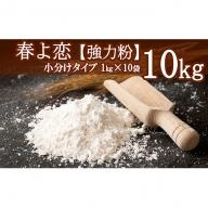 北海道共和産【春よ恋】強力粉1kg×10袋(計10kg)