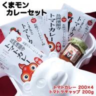 くまモンカレーセット(トマトカレー200g×4袋、トマトケチャップ200g) 四ツ山食品 《45日以内に順次出荷(土日祝除く)》