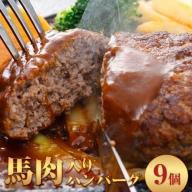 馬肉入り手作りハンバーグ(約150g×9個) 肉の宮本 《45日以内に順次出荷(土日祝除く)》