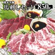 馬刺しセット(850g) 肉の宮本《30日以内に順次出荷(土日祝除く)》