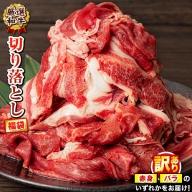 あか牛(褐毛和牛)切り落とし福袋 1.65kg 熊本県産 肉 和牛 牛肉 冷凍 一頭買い くまモンパッケージ焼き肉のタレつき《3-7営業日以内に順次出荷(土日祝除く)》