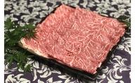 福井県のブランド牛 若狭牛 モモスライス 1kg