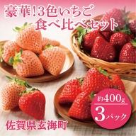 ☆2020年1月より配送☆豪華!3色いちご食べ比べセット