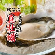 【3月以降発送】仮屋湾の真牡蠣(1.8kg)【殻付き】