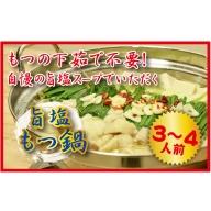 製麺所特製のシメのちゃんぽん麺を味わう!旨塩もつ鍋セット