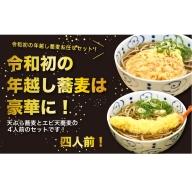 令和の年越し蕎麦(丸天ぷら、エビ天4人前セット)