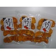 おひさまのかほり 岐阜県産富有柿のソフトドライフルーツ[A0009]