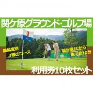 関ケ原グラウンド・ゴルフ場利用券10枚セット