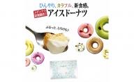 【ぷるっととろける♪】アイスドーナツ「ABセット」(12個入)