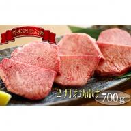 【2月お届け】かのん精肉舗の厚切り牛タン 600g+100g
