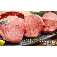 【2月お届け】かのん精肉舗の厚切り牛タン 1,800g+300g