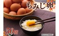 【高級赤玉・安全飼料使用】湖南市産もみじ卵 50個