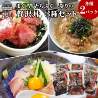 【B0-032】まぐろ・とらふぐ・ぶりの贅沢丼 3種セット