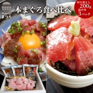 【B0-033】本まぐろ食べ比べ「切落し200gと漬け丼85g×3P」