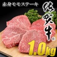 D35-039佐賀牛モモステーキ(赤身肉)200g×5 潮風F