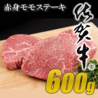 C20-019佐賀牛モモステーキ(赤身肉)200g×3 潮風F