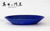 A45-59【有田焼】瑠璃水滴楕円皿【真右ェ門窯】