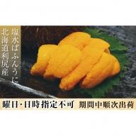 【日時指定不可】北海道利尻産 ばふんうに(塩水)100g×2