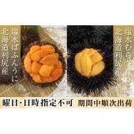 【日時指定不可】北海道利尻産 塩水うに食べ比べセット(ばふんうに70g・むらさきうに70g)