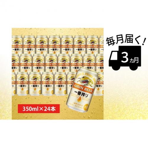 【定期便3ヶ月連続】キリン一番搾り生ビール<千歳工場産>350ml(24本)