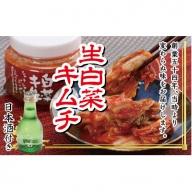生白菜キムチ 土佐しらぎく (清酒)付き