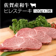 D35-040 佐賀産和牛ヒレステーキ120g×3 潮風F