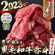 b5-080 【かごしま国体応援企画】旨い&ヘルシー!鹿児島県産黒毛和牛モモスライス2023g以上