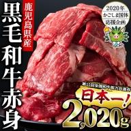 b5−080 【かごしま国体応援企画】旨い&ヘルシー 鹿児島黒毛和牛モモスライス2020g