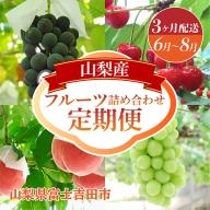 【3ヶ月お届け!】山梨産フルーツ詰め合わせ定期便(6~8月)