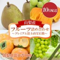 【10月配送】山梨産フルーツ詰め合わせ~プレミアム富士山宝石箱~