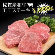 C30-018 佐賀産和牛モモステーキ(赤身肉)200g×5 潮風F