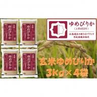 ホクレンゆめぴりか(玄米12kg)【ANA機内食採用】