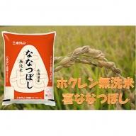 ホクレン喜ななつぼし(無洗米5kg)