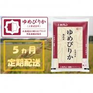 【5ヶ月定期配送】ホクレンゆめぴりか(無洗米5kg)ANA機内食採用