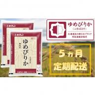 【5ヶ月定期配送】ホクレンゆめぴりか(無洗米10kg)ANA機内食採用