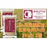 【5ヶ月定期配送】ホクレンゆめぴりか(玄米6kg)ANA機内食採用