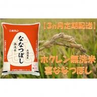 【3ヶ月定期配送】ホクレン喜ななつぼし(無洗米5kg)