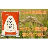 【5ヶ月定期配送】ホクレン喜ななつぼし(無洗米5kg)