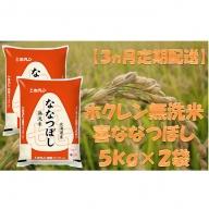 【3ヶ月定期配送】ホクレン喜ななつぼし(無洗米10kg)