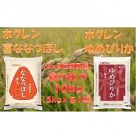 【5ヶ月定期配送】食べ比べセット(精米10kg)ゆめぴりか、ななつぼし