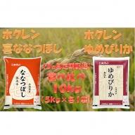 【5ヶ月定期配送】食べ比べセット(無洗米10kg)ゆめぴりか、ななつぼし