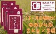 【3ヶ月定期配送】ホクレンゆめぴりか(精米2kg×3)※チャック付袋